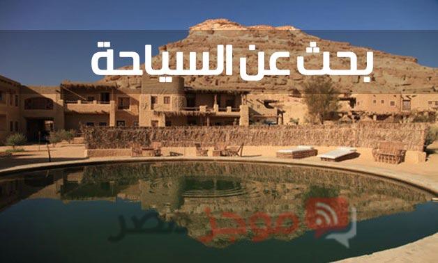 """بحث عن السياحة للصف الثالث الابتدائي كامل بعنوان """" السياحة فى واحة سيوة """" -  موجز مصر"""