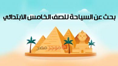 Photo of بنك المعرفة بحث عن السياحة للصف الخامس الابتدائي تسليم البحث إلكترونيا new.edmodo