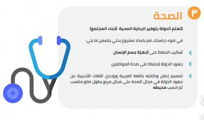 بحث عن الصحة