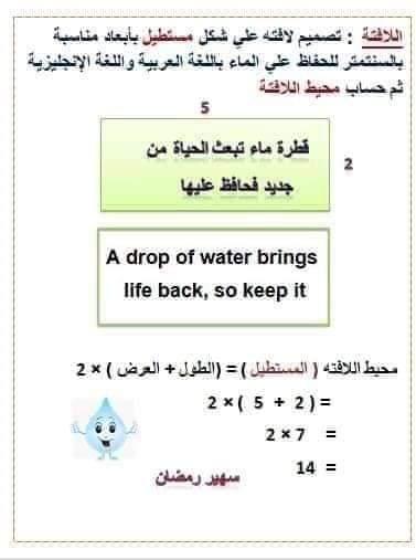 بحث عن الماء للصف الثالث الابتدائي 5