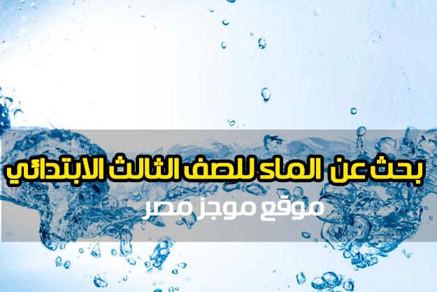 بحث كامل عن الماء للصف الثالث الابتدائي أهمية الماء للكائنات الحية الإنسان والنبات والحيوان موجز مصر