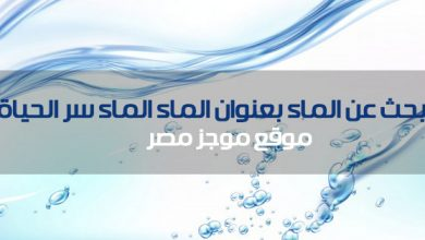 "Photo of بحث عن الماء بعنوان ""الماء سر الحياة"" للمرحلة الابتدائية 2020"