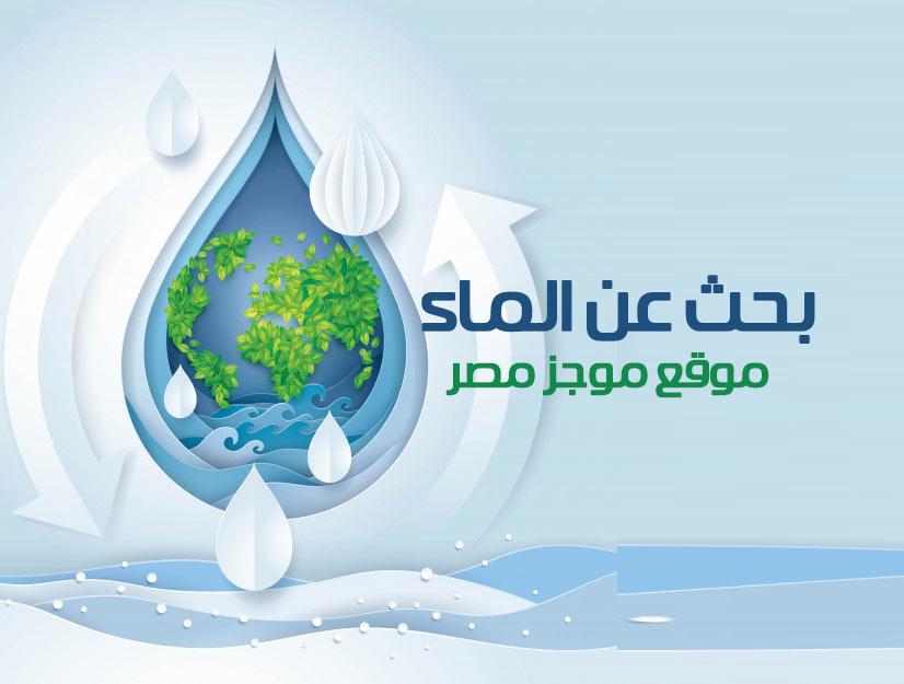 بحث عن الماء للصف الثالث الابتدائي أهمية الماء ودور الانسان فى ترشيد استهلاك المياه بحث جاهز للطباعة موجز مصر