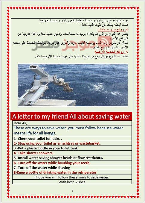 بحث عن الماء 6