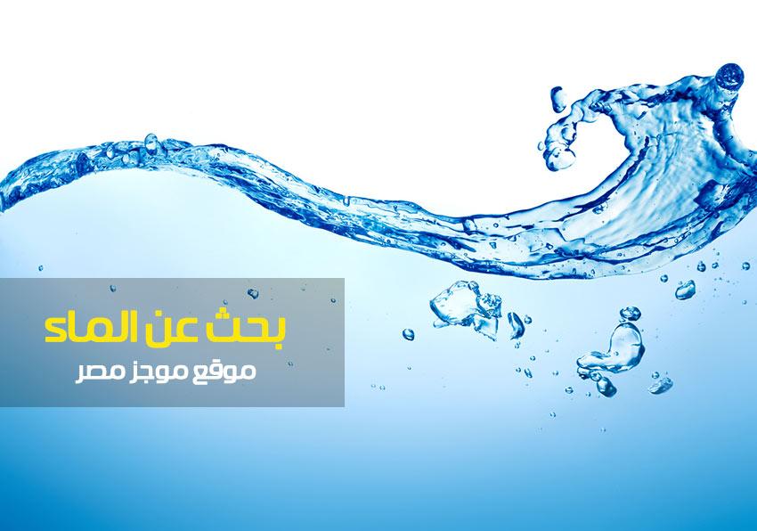 بحث عن الماء لطلاب الابتدائية