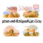بحث كامل عن السياحة فى مصر