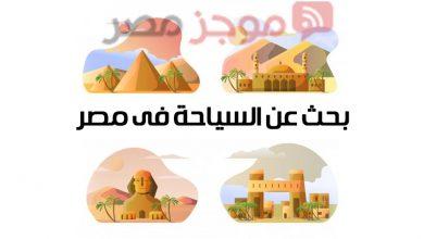 Photo of موضوع عن السياحة كامل بالمعلومات لكتابة البحث فى المرحلة الابتدائية