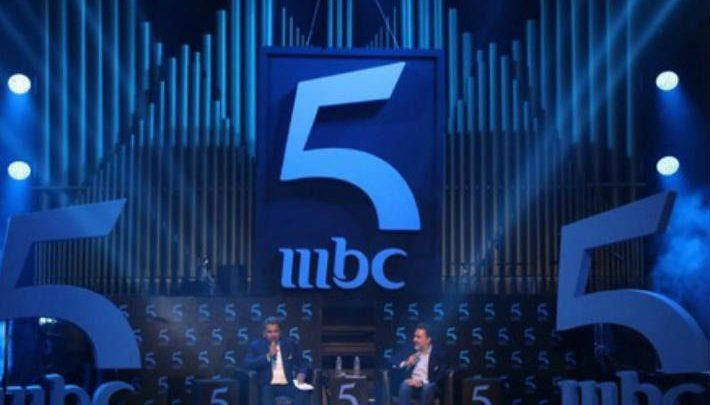 تردد قناة MBC5 نايل سات