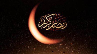 Photo of تهنئة رمضان 2020 أجمل واحلى رسائل وصور تهنئة حالات واتس اب وفيسبوك Ramadan Kareem