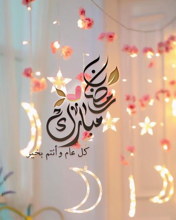 تهنئة شهر رمضان 2020 - 1