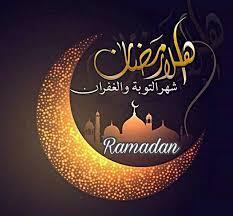تهنئة شهر رمضان 2020 - 3