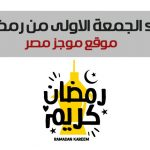 دعاء الجمعة الاولى من شهر رمضان