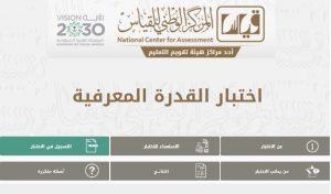 رابط قياس قدرات 1441 qiyas نتائج الاختبارات الورقية ...