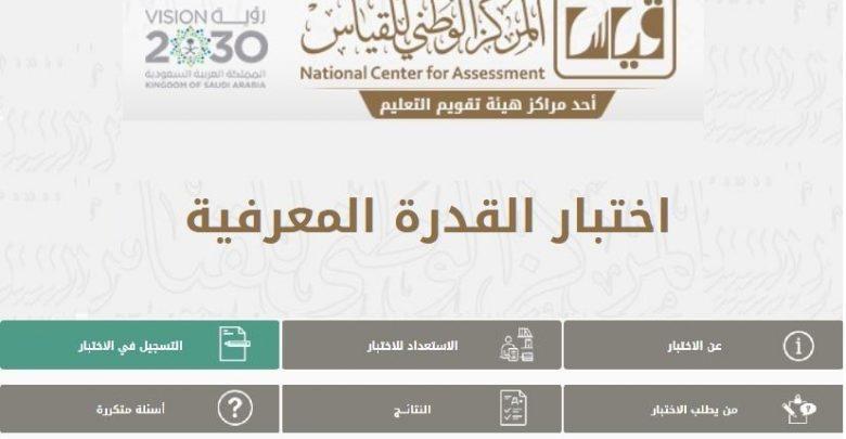 رابط قياس قدرات 1441 qiyas نتائج الاختبارات الورقية القدرات العامة