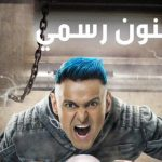 اعلان رامز مجنون رسمي رمضان 2020