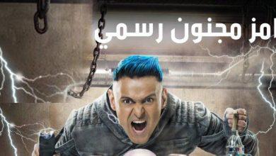 Photo of إعلان برنامج رامز مجنون رسمي رمضان 2020 ومن هم الضحايا !!
