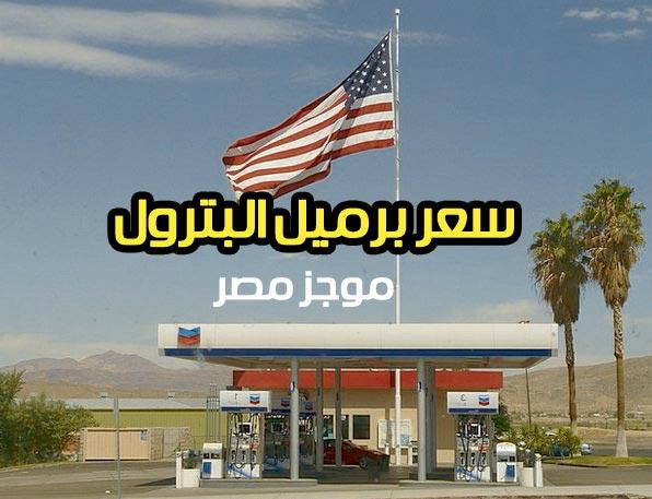 سعر برميل البترول