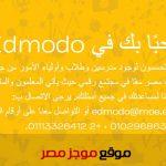 شرح التسجيل على منصة ادمودو