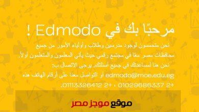 Photo of منصة ادمودو edmodo .. شرح التسجيل على منصة ادمودو التعليمية من وزارة التربية والتعليم