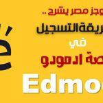 شرح التسجيل فى ادمودو Edmodo للطلاب
