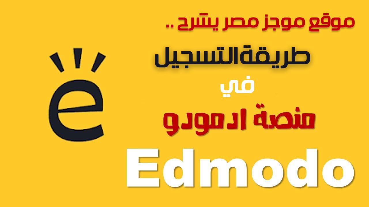 شرح التسجيل فى ادمودو Edmodo