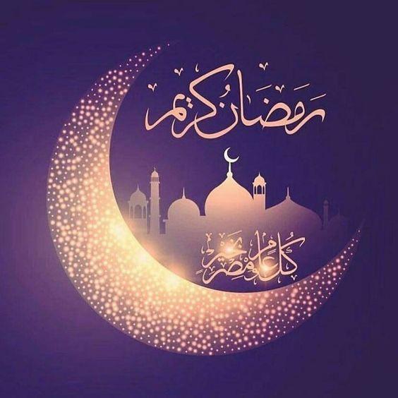 صور تهنئة شهر رمضان الكريم 2020 - 2