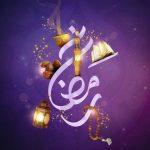 صور تهنئة شهر رمضان الكريم 2020 - 4