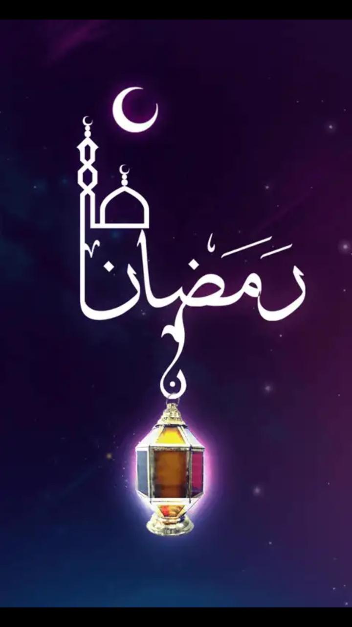 صور تهنئة شهر رمضان الكريم 2020 - 5