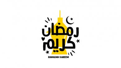 "Photo of رسائل تهنئة رمضان 2020 صور مليئة بالحب والود لكل الأهل والاصحاب والاقارب "" واتس اب وفيسبوك """