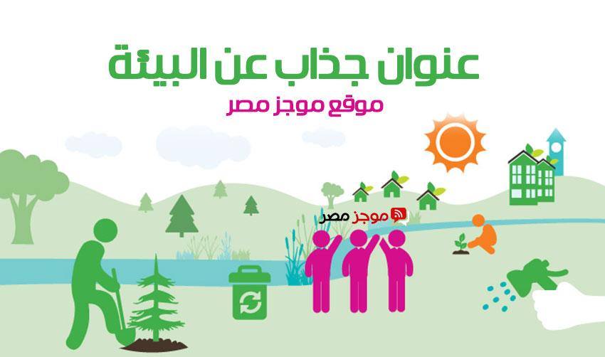 عنوان جذاب عن البيئة لطلاب الاعدادية موجز مصر