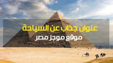 Photo of عنوان جذاب عن السياحة لكل طلاب المرحلة الابتدائية 2020