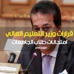 قرارات وزير التعليم العالي