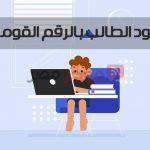 الاستعلام عن كود الطالب بالرقم القومي studea emis gov eg طريقة معرفة كود الطالب موقع وزارة التربية والتعليم