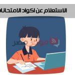 الاستعلام عن كود الطالب بالرقم القومي لطلاب الشهادة الاعدادية studea.emis