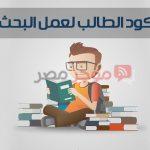 كود الطالب لعمل البحث موقع studea.emis.gov.eg