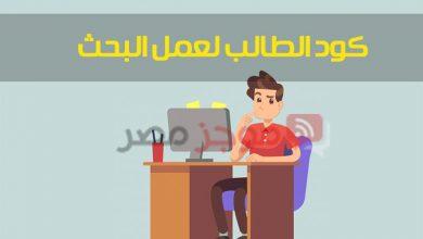 Photo of كود الطالب لعمل البحث وتقديمه على منصة ادمودو Edmodo بحث بالرقم القومي studea