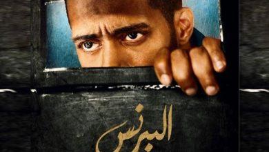 Photo of أحداث الحلقة الاولى من مسلسل البرنس بطولة محمد رمضان المعروض على قناة DMC