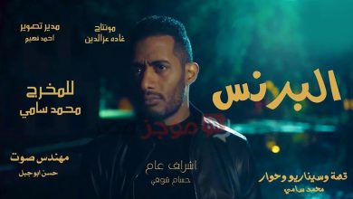 """Photo of مسلسل البرنس الحلقة الاولى بطولة محمد رمضان """" موعد العرض وتفاصيل الاحداث"""""""