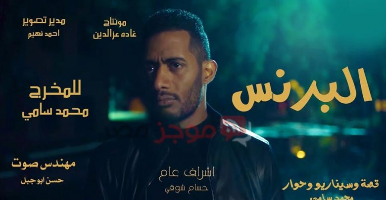 مسلسل البرنس بطولة محمد رمضان
