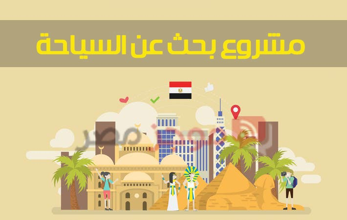 A research project on tourism in Egypt