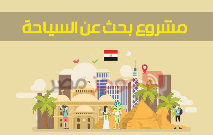مشروع بحث عن السياحة فى مصر