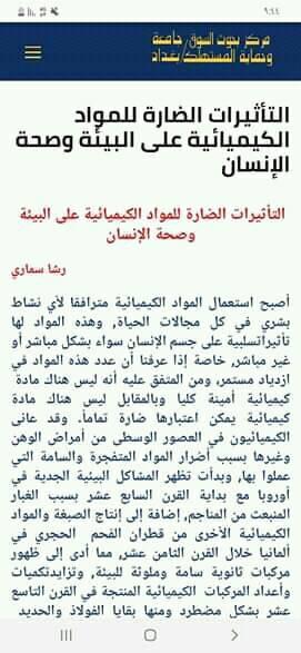 مقال قصير عن البيئة يفيد فى كتابة البحث لطلاب الاعدادية موجز مصر