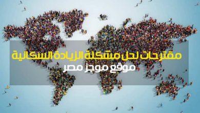 Photo of مقترحات لحل مشكله الزياده السكانيه بحث كامل لطلاب الاعدادية
