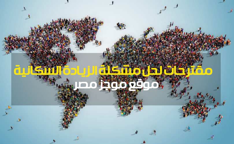 مقترحات لحل مشكلة الزيادة السكانية