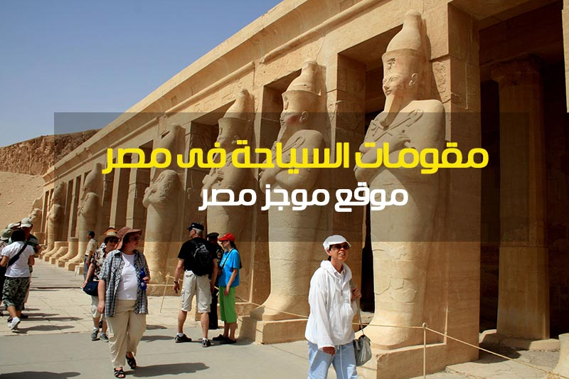 مقومات السياحة فى مصر