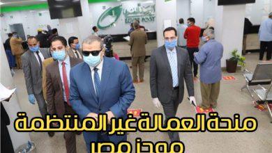 "Photo of وزارة القوى العاملة تعلن صرف منحة العمالة غير المنتظمة ""يوم الاحد"" manpower gov eg"