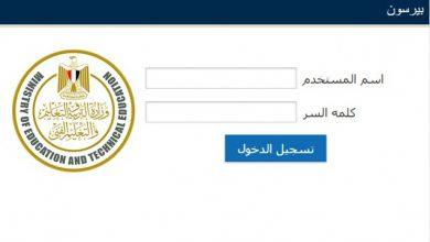 Photo of منصة الامتحان رابط موقع assessment.ekb.eg امتحان الكيمياء للصف الاول الثانوي