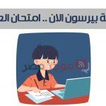 منصة بيرسون الان .. امتحان العربي