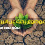 موضوع بحث عن البيئة لكل طلاب الاعدادية