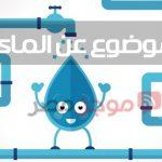موضوع عن الماء لطلاب الابتدائية